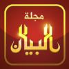 مجلة البيان ALBAYAN Magazine icono