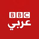 BBC Arabic APK
