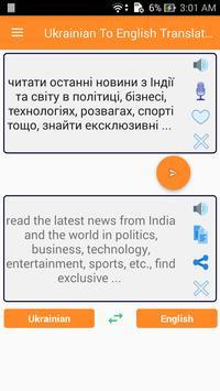Ukrainian Italian Translator screenshot 1