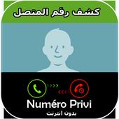 نطق و معرفة اسم المتصل من رقمه