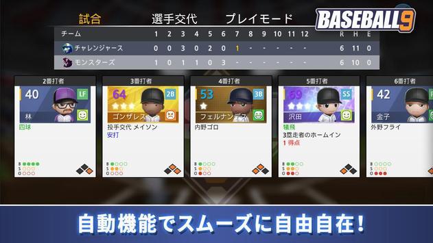 プロ野球ナイン スクリーンショット 4