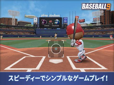 プロ野球ナイン スクリーンショット 7