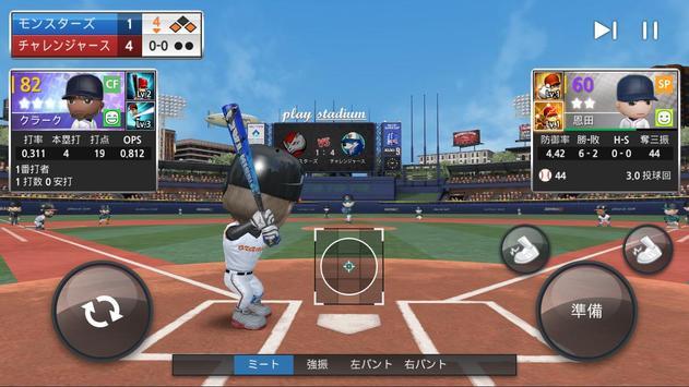 プロ野球ナイン スクリーンショット 6