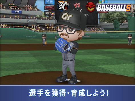 プロ野球ナイン スクリーンショット 9