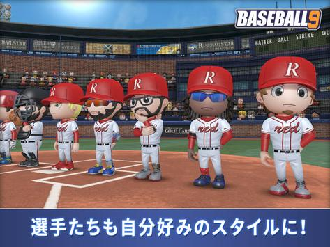 プロ野球ナイン スクリーンショット 10