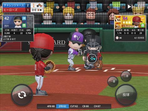 プロ野球ナイン スクリーンショット 12