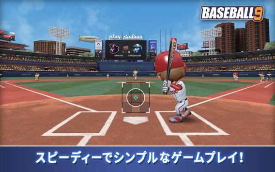 プロ野球ナイン スクリーンショット 13