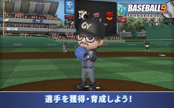 プロ野球ナイン スクリーンショット 15