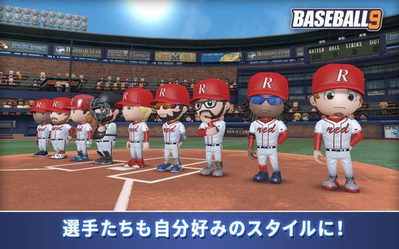 プロ野球ナイン スクリーンショット 16