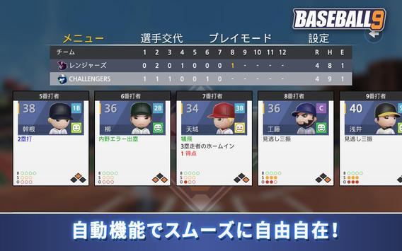 プロ野球ナイン スクリーンショット 17