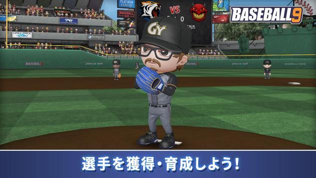 プロ野球ナイン スクリーンショット 2