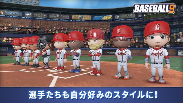 プロ野球ナイン スクリーンショット 3