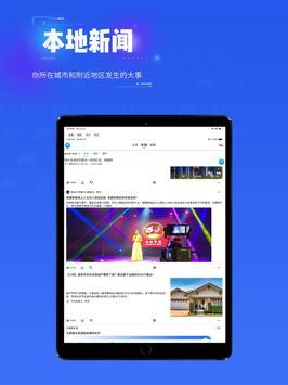 北美微头条 - 新闻资讯, 中文电台, 二手买卖 Screenshot 5
