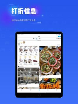 北美微头条 - 新闻资讯, 中文电台, 二手买卖 Screenshot 6