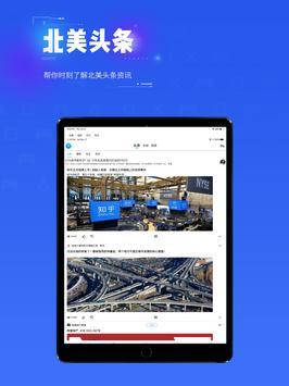北美微头条 - 新闻资讯, 中文电台, 二手买卖 Screenshot 9