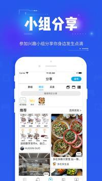 北美微头条 - 新闻资讯, 中文电台, 二手买卖 Screenshot 3