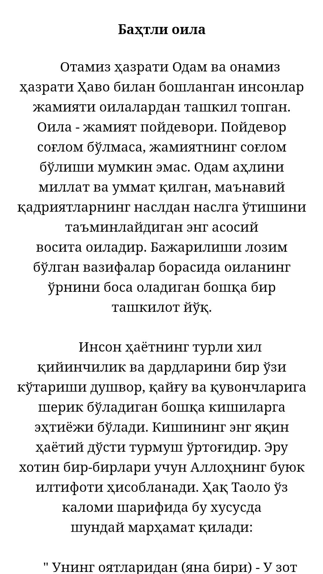 Oila kitobi pdf baxtiyor бахтли оила