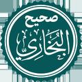 Hadislar (Al-jome' as-sahih – Sahihul Buxoriy)