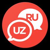 Русско-Узбекский словарь иконка