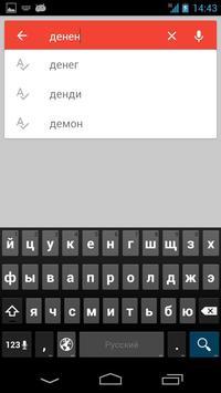 Русско-Узбекский словарь скриншот 3