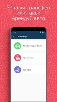 UzPass screenshot 2