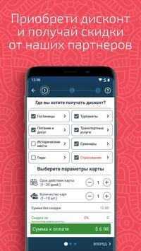 UzPass screenshot 4