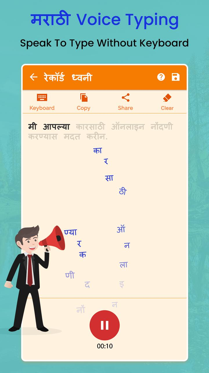 Marathi Voice Typing, Speech to Text cho Android - Tải về APK