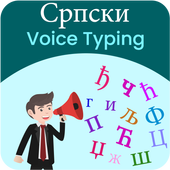 Serbian Voice Typing, Speech to Text icon