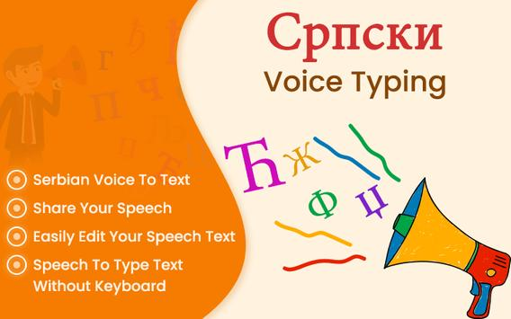 Serbian Voice Typing, Speech to Text poster
