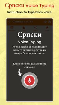 Serbian Voice Typing, Speech to Text screenshot 1