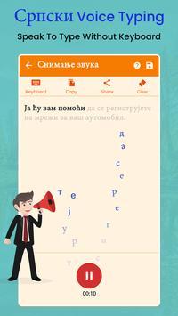 Serbian Voice Typing, Speech to Text screenshot 2