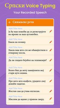Serbian Voice Typing, Speech to Text screenshot 4