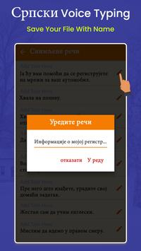 Serbian Voice Typing, Speech to Text screenshot 5