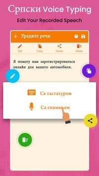 Serbian Voice Typing, Speech to Text screenshot 6