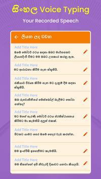 Sinhalese Voice Typing, Speech to Text screenshot 4