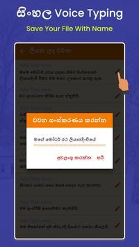 Sinhalese Voice Typing, Speech to Text screenshot 5