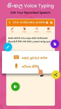 Sinhalese Voice Typing, Speech to Text screenshot 6