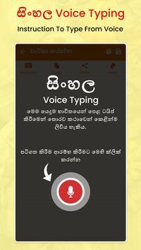 Sinhalese Voice Typing, Speech to Text screenshot 1