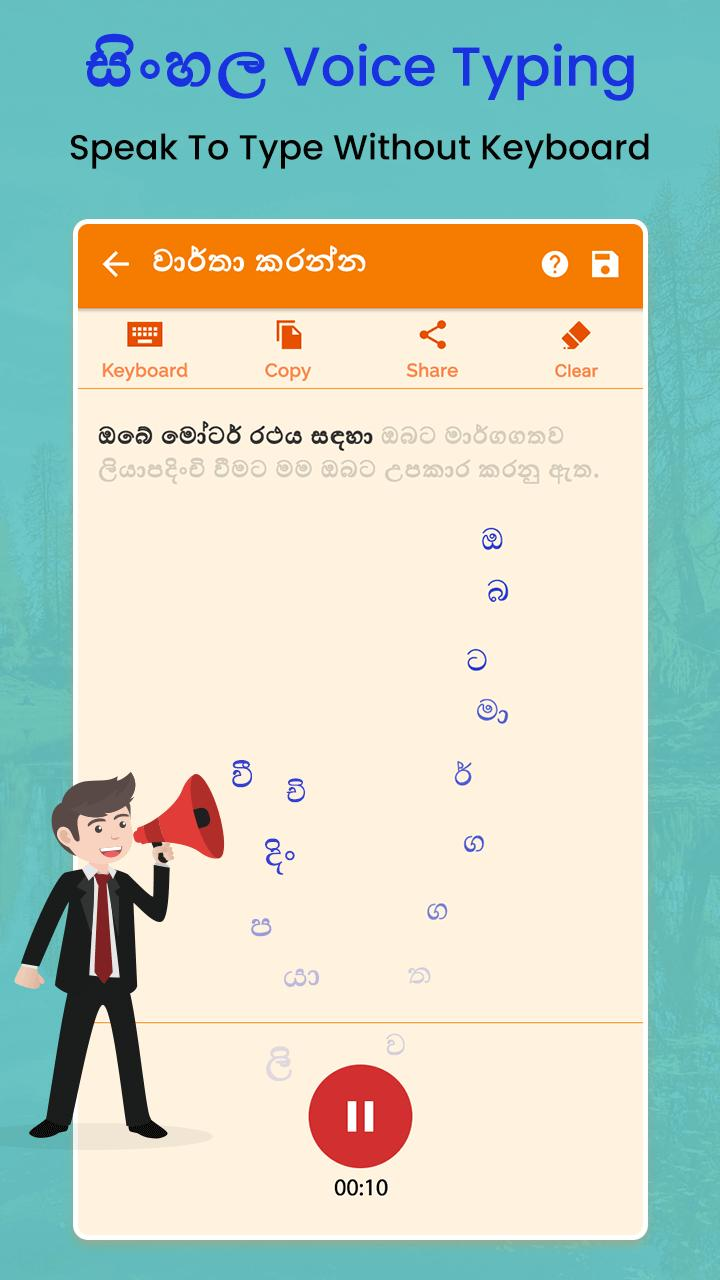Sinhalese Voice Typing, Speech to Text for Android - APK