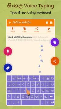 Sinhalese Voice Typing, Speech to Text screenshot 3