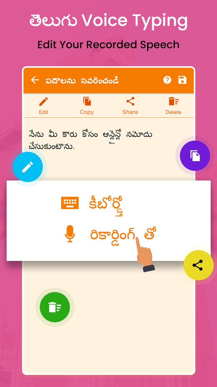 Telugu Voice Typing, Speech to Text for Android - APK Download