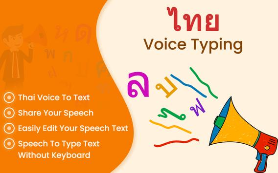 Thai Voice Typing, Speech to Text poster
