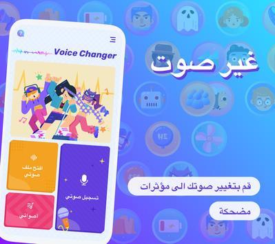 مغير صوت مجاني – مأثرات صوتية و تغيير اصوات الملصق