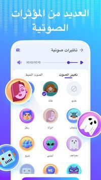 مغير صوت مجاني – مأثرات صوتية و تغيير اصوات تصوير الشاشة 1