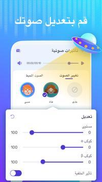 مغير صوت مجاني – مأثرات صوتية و تغيير اصوات تصوير الشاشة 2