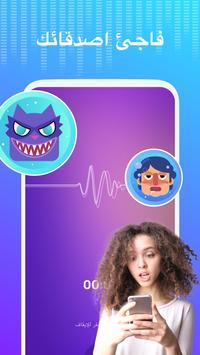 مغير صوت مجاني – مأثرات صوتية و تغيير اصوات تصوير الشاشة 3