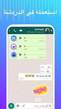 مغير صوت مجاني – مأثرات صوتية و تغيير اصوات تصوير الشاشة 4