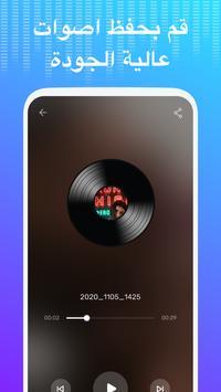 مغير صوت مجاني – مأثرات صوتية و تغيير اصوات تصوير الشاشة 5