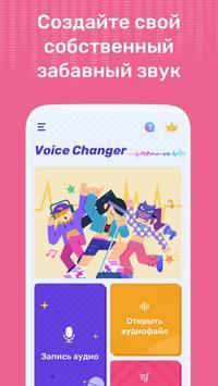 Забавный изменение голоса с звуковых эффектами скриншот 2