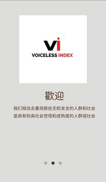 Voiceless Index Chinese screenshot 1